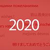 CEASCOPE vous souhaite une très belle année 2020 !
